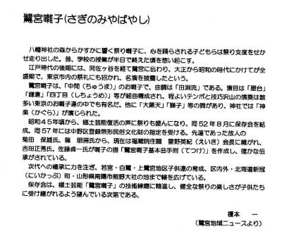 saginomiyabayashi0804123.jpg
