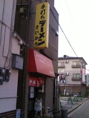saikachi0807011.jpg