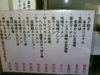 shinasobaya0805265.jpg