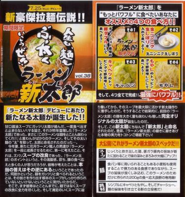 shintarou10.jpg