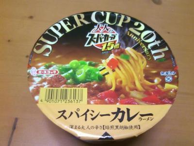 supercup0805291.jpg
