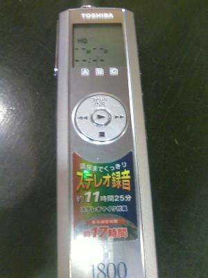 voicebar0809201.jpg