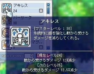 akiresu24.jpg
