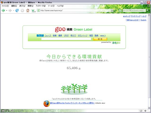 緑のgoo - Firefox で環境保護に...