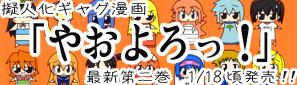 やおよろっ!第2巻1月18日頃発売
