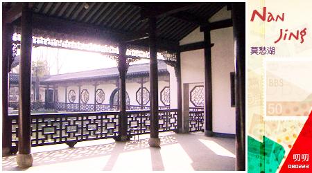20080223莫愁湖
