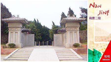 20080224南唐二陵