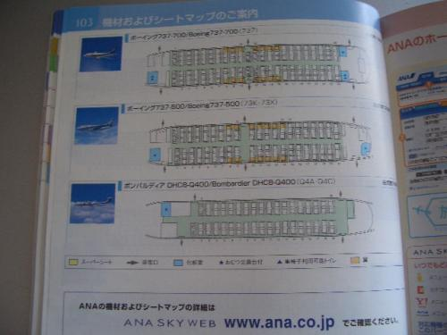 Ana 時刻 表 調べる 時刻表・運賃 ANA Cargo