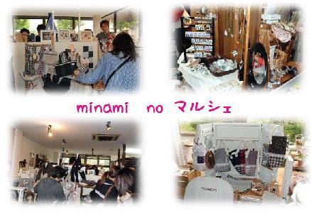 minami no marushe-3