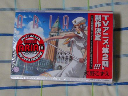 ARIA8巻初回限定版