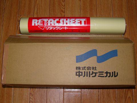 中川ケミカルのリタックシート弱粘着45cm幅12mロール