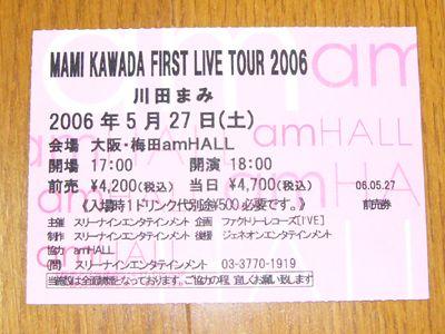 川田まみまみのライブチケット到着