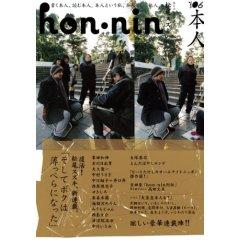 hon-nin06.jpg