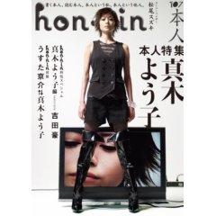hon-nin07.jpg