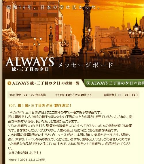 AlwaysMessage.jpg