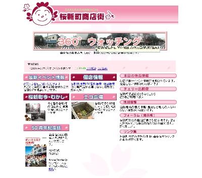SakuraSinmachi