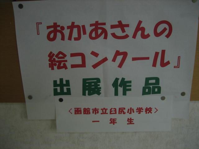 館内展示 008