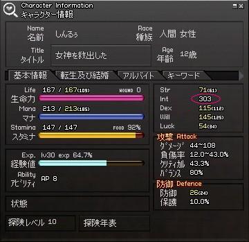 Int300達成?!