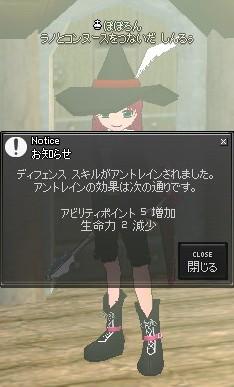 mabinogi_2007_01_27_004.jpg