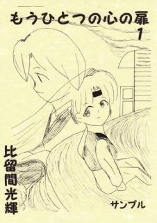 01mohitotsuno-hyoshi-sample.jpg