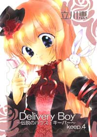 DeliveryBoy keep4.リンクバナー