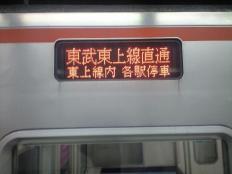 fukutoshin7000-01.jpg