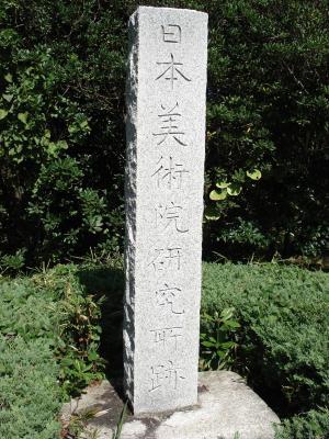 日本美術院研究所跡