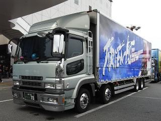 ツアートラック
