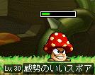 キノコ城3