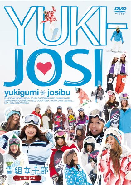 ジャケット_yukijosi_表_small