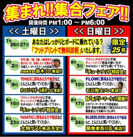 shuugoufair.jpg