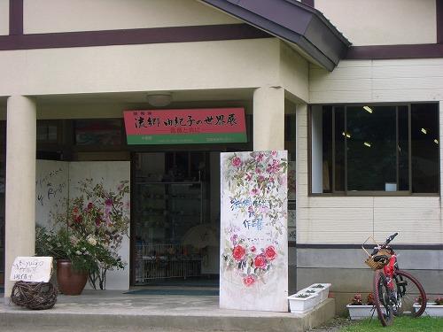 流郷 由紀子の世界展