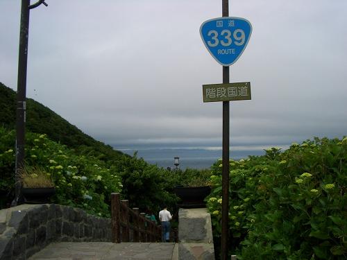 竜飛岬の階段国道