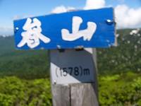 モッコ岳頂上の標識