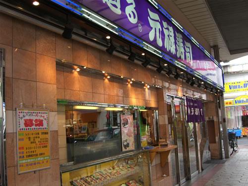 東大阪市(布施)の元禄寿司