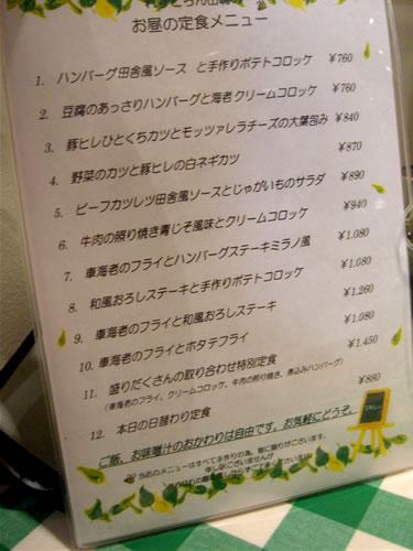 れすとらん山崎 メニュー。番号がふってます。