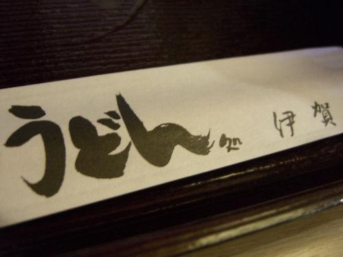 生駒駅からすぐ 「うどん処 伊賀」の箸袋