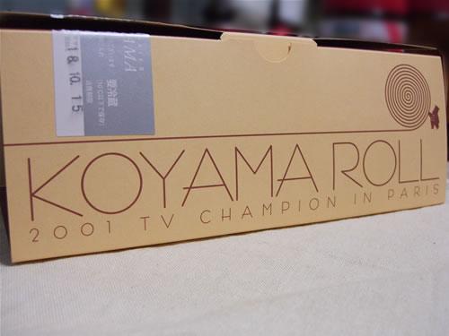 小山ロールの箱(※2006年)