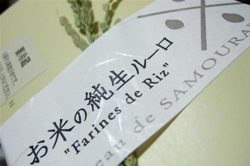 GOKAN お米の純生ルーロ
