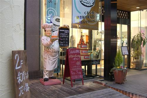 スーリールダンジュのバウムクーヘン専門店 入口