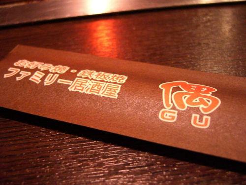 お好み焼き・鉄板焼き 偶の箸袋