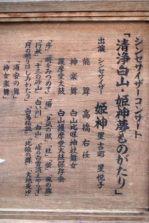 091124_Shirayama_13