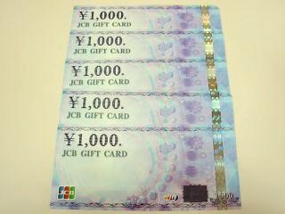 商品券 ☆ 五千円分