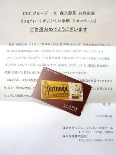 森永チョコレート 90周年記念デザイン 図書カード