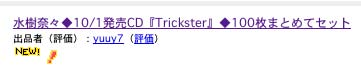 MIZUKI_TRICK.jpg