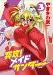 突攻!メイドサンダー 3 (3) (チャンピオンREDコミックス)