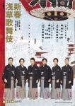 asakusa_chirashi_0701_2b_handbill.jpg
