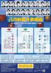 kabukiza200708b_handbill.jpg