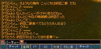 nattou1.jpg