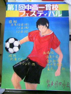 サッカーポスター1